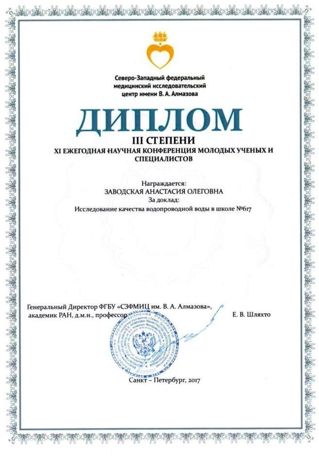 Дипломы конференций Школа № Санкт Петербург