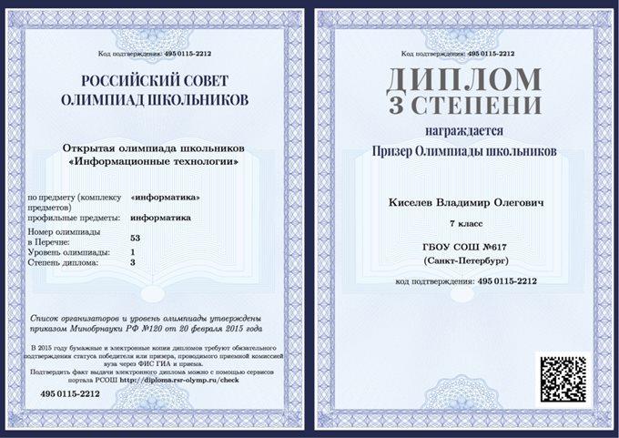 Дипломы открытой олимпиады школьников Информационные технологии  1 Киселев Владимир 7л Диплом 3 степени