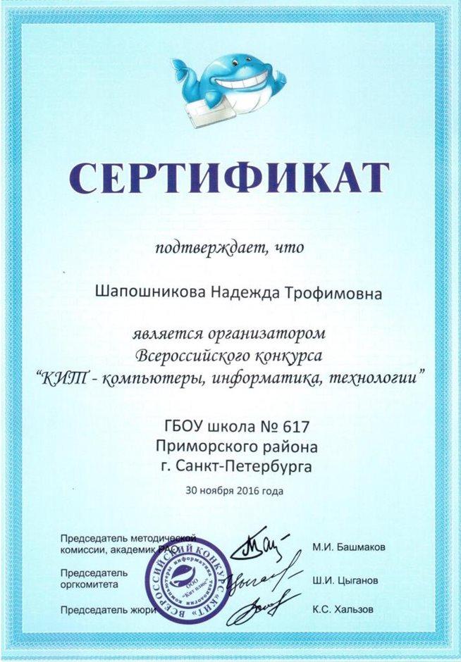 Шапошникова Н Т Школа № Санкт Петербург ВКонтакте