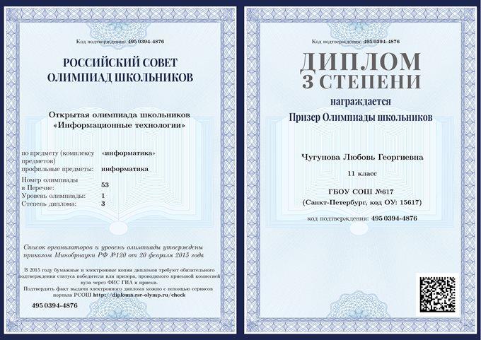 Дипломы открытой олимпиады школьников Информационные технологии  2 Чугунова Любовь 11а Диплом 3 степени